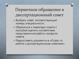 Документы для защиты диссертации презентация онлайн Документы для защиты диссертации Подготовка диссертации Первичное обращение в диссертационный совет Документы первого этапа Перечень
