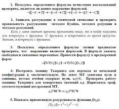 Контрольная работа по дисциплине Математическая логика и теория  Контрольная работа по дисциплине Математическая логика и теория алгоритмов Вариант 19
