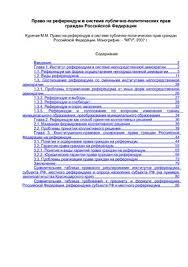 Курсовая работа Референдум в России ru Курячая М М Право на референдум в системе публично политических прав граждан Российской
