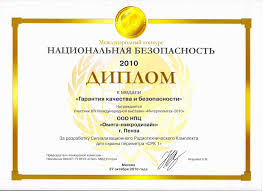 """Награды diploma of the """"national safety"""" international contest for the development of radio engineering alarm set """"srk 1"""" used for the perimeter protection"""