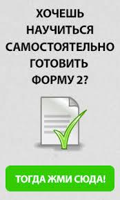 Обучение госзакупкам по ФЗ виды и формы обучения госзакупкам  Форма 2 без ошибок