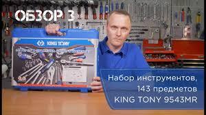 Обзор #3: <b>Набор</b> 143 предмета <b>KING TONY</b> - YouTube