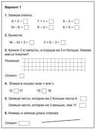 Итоговые контрольные работы по математике русскому языку