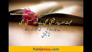 Love Quotes Image In Urdu Hover Me