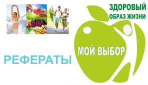 Рефераты на тему здоровый образ жизни по физкультуре работ  Здоровый образ жизни рефераты
