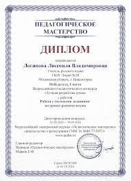 Конкурсы для учителей и воспитателей Педагогическое мастерство  Диплом об участии в конкурсе