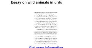 essay on wild animals in urdu google docs