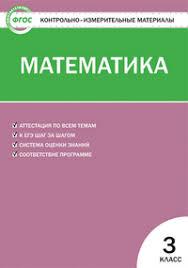 Контрольно измерительные материалы Математика класс ФГОС  Контрольно измерительные материалы Математика 3 класс ФГОС