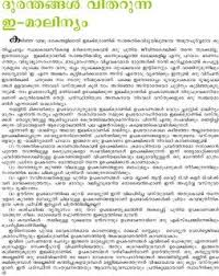 brad s space e waste a malayalam article   brad s space e waste a malayalam article