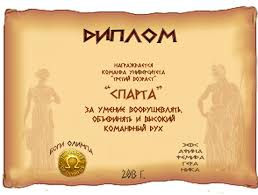 Мероприятие ТИС УТВ г Назарово территория инициативных  Диплом для команд 1 скачать