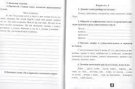 Русский язык класс Самостоятельные контрольные проверочные  Иллюстрации к Русский язык 4 класс Самостоятельные контрольные