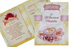 Фотоальбомы Свадебные аксессуары Свадебная Страна Диплом С юбилеем свадьбы
