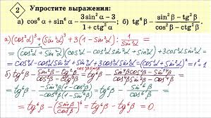 Контрольная работа по тригонометрии №  Контрольная работа по тригонометрии №2