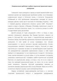 Национальный вопрос в Австро Венгрии и социал демократия реферат  Национальные проблемы в работах идеологов германской социал демократии реферат по истории скачать бесплатно демократическое славяне