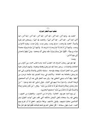 بالصور.. الأوقاف تعلن خطبة عيد الفطر المبارك : صحافة الجديد اخبار عربية