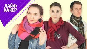 <b>Как завязать шарф</b>: 30 гениальных вариантов для женщин и ...