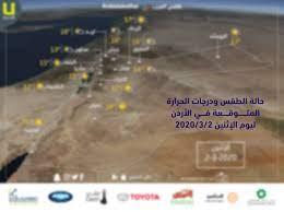 الأردن | حالة الطقس ودرجات الحرارة المتوقعة يوم الإثنين 2/3/2020 | طقس  العرب