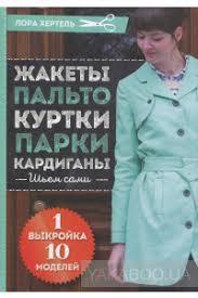 Книга «<b>Жакеты</b>, <b>пальто</b>, куртки, парки, кардиганы. Шьем сами. 1 ...