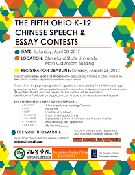the ohio k chinese speech essay contests cleveland  2017 the fifth ohio k 12 chinese speech essay contests