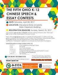 the ohio k chinese speech essay contests cleveland  2017 the fifth ohio k 12 chinese speech essay contests