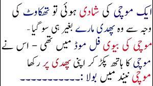 Funny Makeup Jokes In Urdu Makeupviewco