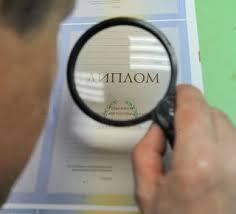 Москвичи смогут подтвердить дипломы на портале госуслуг Затем необходимо будет предоставить пакет документов оригинал диплома приложение к нему