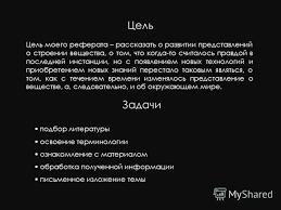 Презентация на тему ГБОУ города Москвы Гимназия Московская  4 Цель