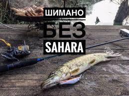 Дмитрий, <b>Shimano Sahara</b> 2500 Fi