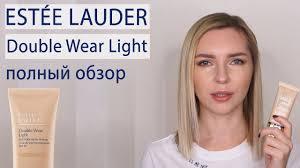 <b>Estee Lauder Double Wear</b> Light - новый «старый» тональный ...