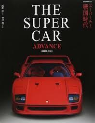 If you want a clip in a certain video to be taken down please contact me at: The Super Car Advance Book Magazine Japanese Ferrari Lamborghini Bugatti Porsche 9784777020300 Ebay