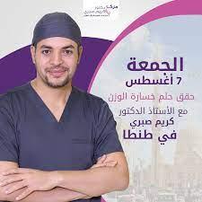 جه الوقت... - مركز دكتور كريم صبري لجراحات السمنة والمناظير
