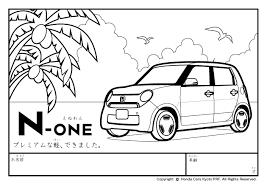 ぬりえ Honda Cars 京都府honda総合サイト