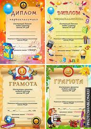Детские дипломы и грамоты для первоклассников Грамоты дипломы  Детские дипломы и грамоты для первоклассников