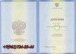 Купить диплом о высшем образовании ru diplomvuza 2009 21012 Диплом о высшем образовании
