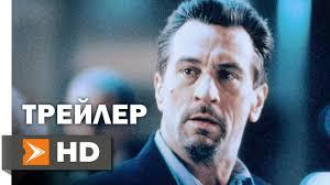 <b>Схватка</b> Официальный Трейлер 1 (1995) - Аль Пачино, Роберт ...