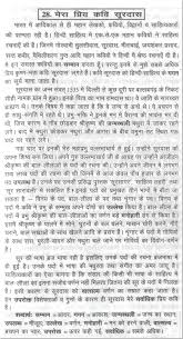 essay on the ldquo all time favorite poet surdas rdquo in hindi