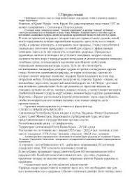 Туристические ресурсы Крыма реферат по туризму скачать бесплатно  Туристические ресурсы Крыма реферат по туризму скачать бесплатно Севастополь крымская крепость стена курорты море полуостров город