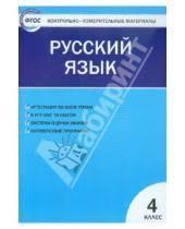 Купить книгу Контрольно измерительные материалы Русский язык  68 00 руб