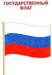 Тема урока Государственные символы России Герб Флаг Гимн   На доску вывесить изображение Российского флага