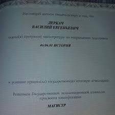 photos tagged ЧелГУ Получил свой диплом челгу csu истфил