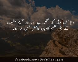 Beautiful Urdu Quotes Facebook Best of Best Famous Success Quotes In Urdu Images Urdu Thoughts