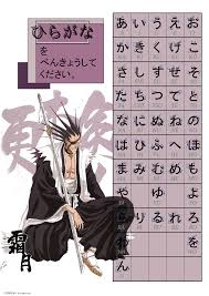 Zaraki Kenpachi Bleach Hiragana Chart By Zenaku94 On Deviantart