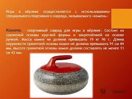 Презентация на тему Щетка камень дом Керлинг один из  4 Игра в кёрлинг