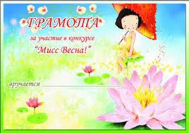 the diploma thanks and gratitude photoshop kopona com  diploma for the young miss