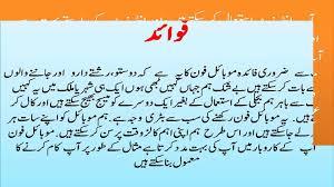 computer k fawaid short essay in urdu
