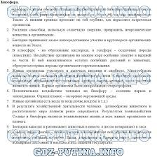 ГДЗ по географии класс Домогацких Алексеевский Биосфера