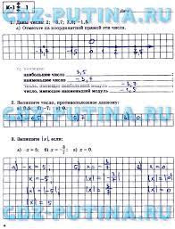 ГДЗ контрольные работы по математике класс Зубарева Лепешонкова Страница 4 5 6 7 8 9 10 11 12 13 14 15 18 19 20 21 22 23 24 25 26 27 28 29 32 33 34 35 36 37 38 39 40 41