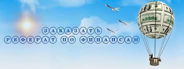 Заказать реферат по финансам в Новосибирске Заказать реферат в  Заказать реферат по финансам в Новосибирске