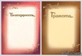Рамки для грамоты и благодарности готовые шаблоны формата А