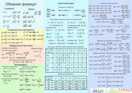 Бесплатные рефераты по предмету Математика математика алгебра  Тригонометрия